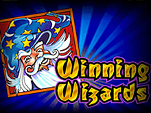 Выигрывающие Волшебники